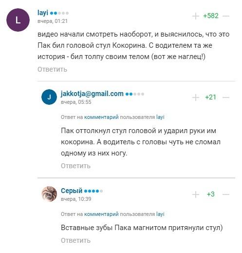 Изменились обстоятельства Футбол, Побои, Кокорин, Мамаев