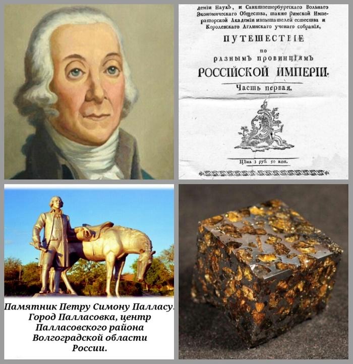 Космос в гости к нам : метеорит палласит. Метеорит, Космос, Вселенная, Наука, Палласиты, Длиннопост