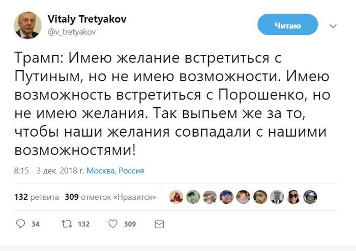Тост Политика, Twitter, Виталий Третьяков, Трамп, Петр Порошенко, Путин, Тост