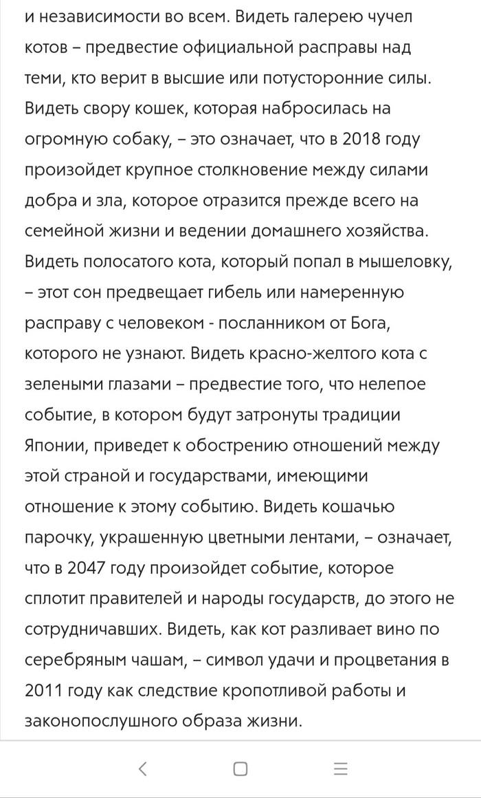 Сонник курильщика. Маразм, Скриншот, Сонник Нострадамуса, Длиннопост