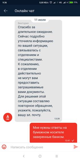 киров кредиты альфа банк