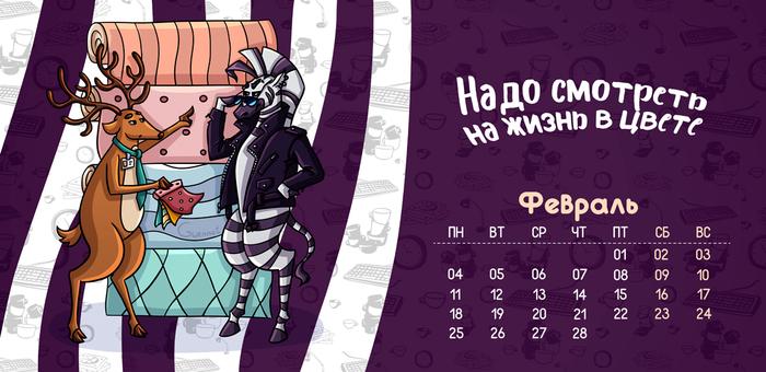 Аленивый календарь 2019. Настольный Аленивый, Лень, Календарь, Иллюстрации, Длиннопост