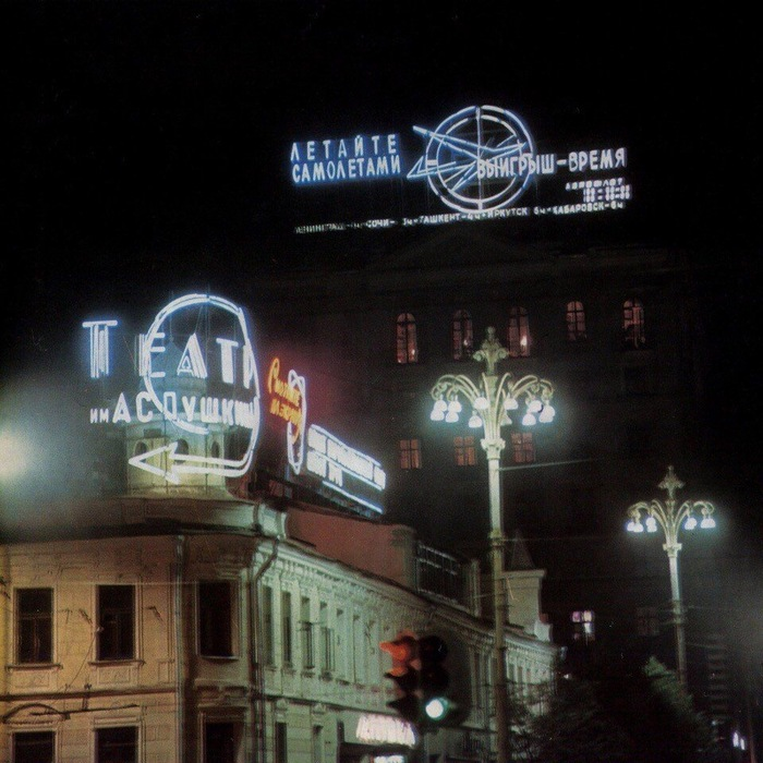 Романтика советского неона Ностальгия, СССР, Неон, Фотография, Длиннопост