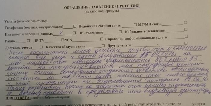 Ростелеком Ростелеком, Техподдержка ростелекома, Длиннопост, Баланс, Задолженность