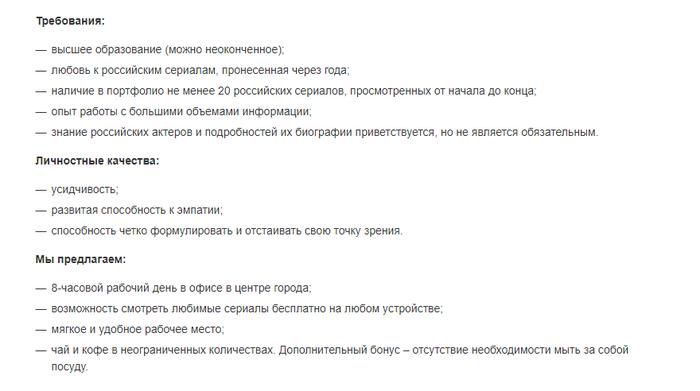 Интересная вакансия Вакансии, Работа, Работа мечты, Минск, Русские сериалы