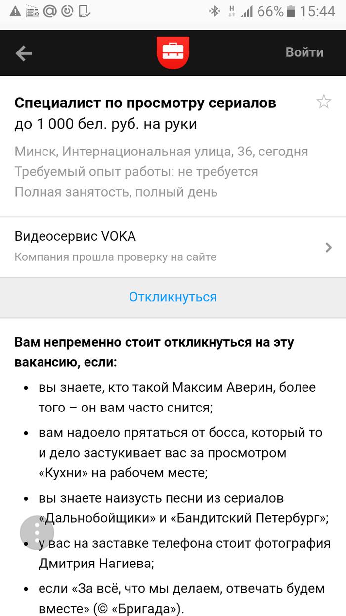 Работа мечты Скриншот, Объявление, Поиск работы, Беларусь, Длиннопост
