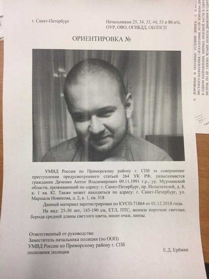 Разыскивается мужчина, сбежавший с места смертельного ДТП ДТП, Санкт-Петербург, Розыск, Без рейтинга, Негатив