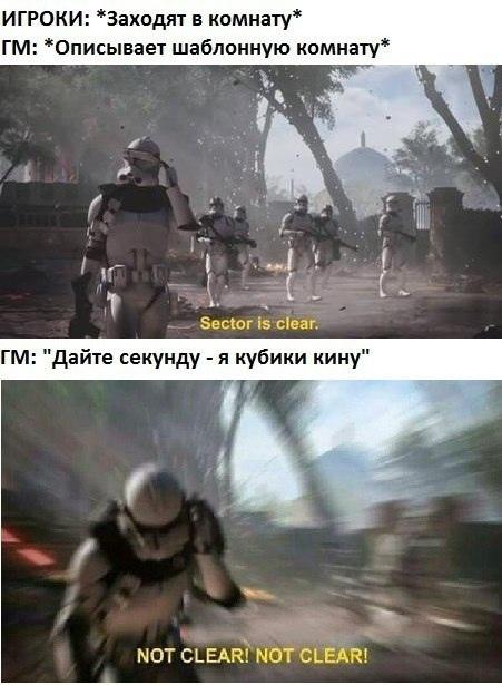 Сектор чист. Настольные игры, Star Wars: Battlefront, Star Wars, Настольные ролевые игры