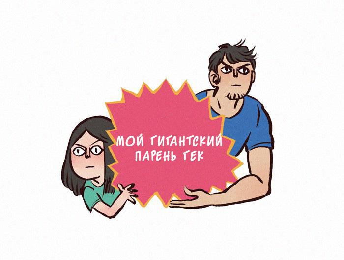 Статическое электричество My Giant Nerd Boyfriend, Fishball, Комиксы, Девушки, Парни, Электричество, Статическое электричество, Длиннопост