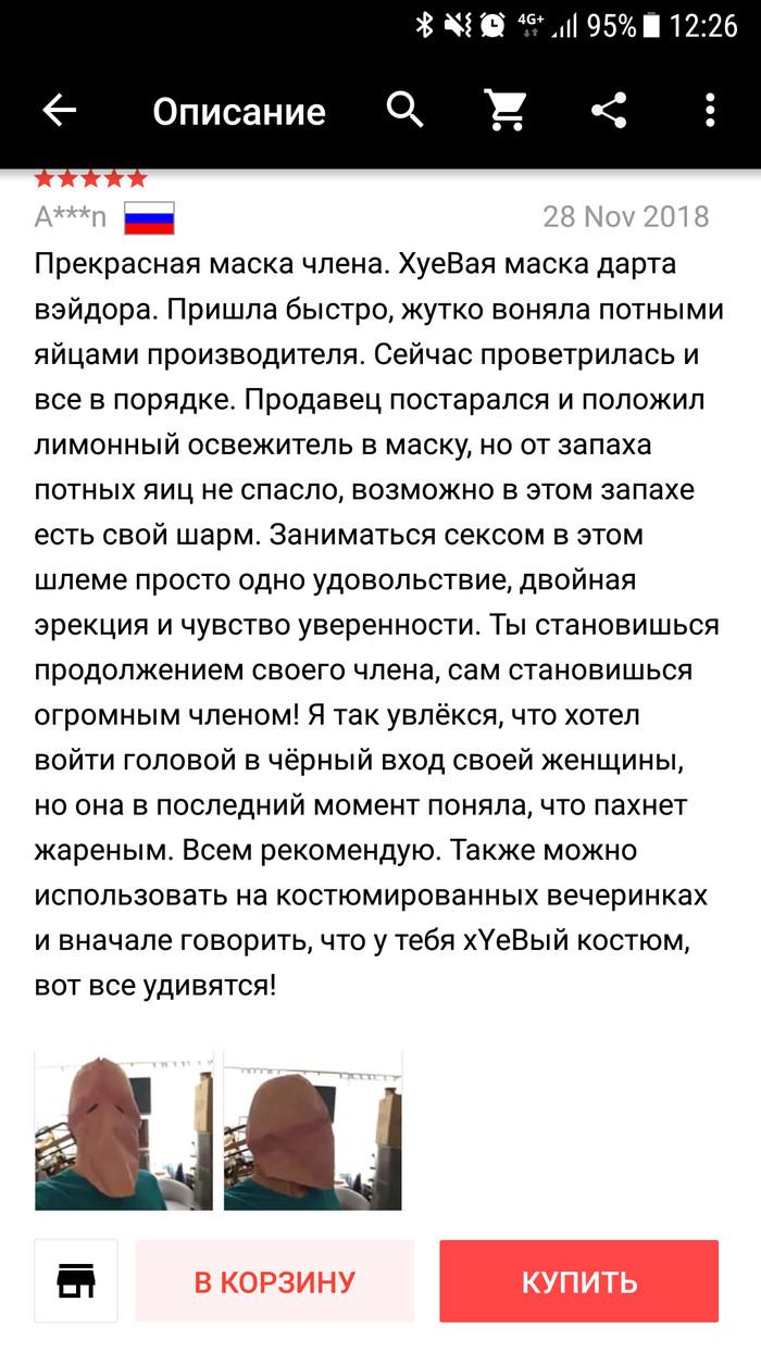 Алиэкспресс Отзывы на Алиэкспресс, Маска, Член, Длиннопост