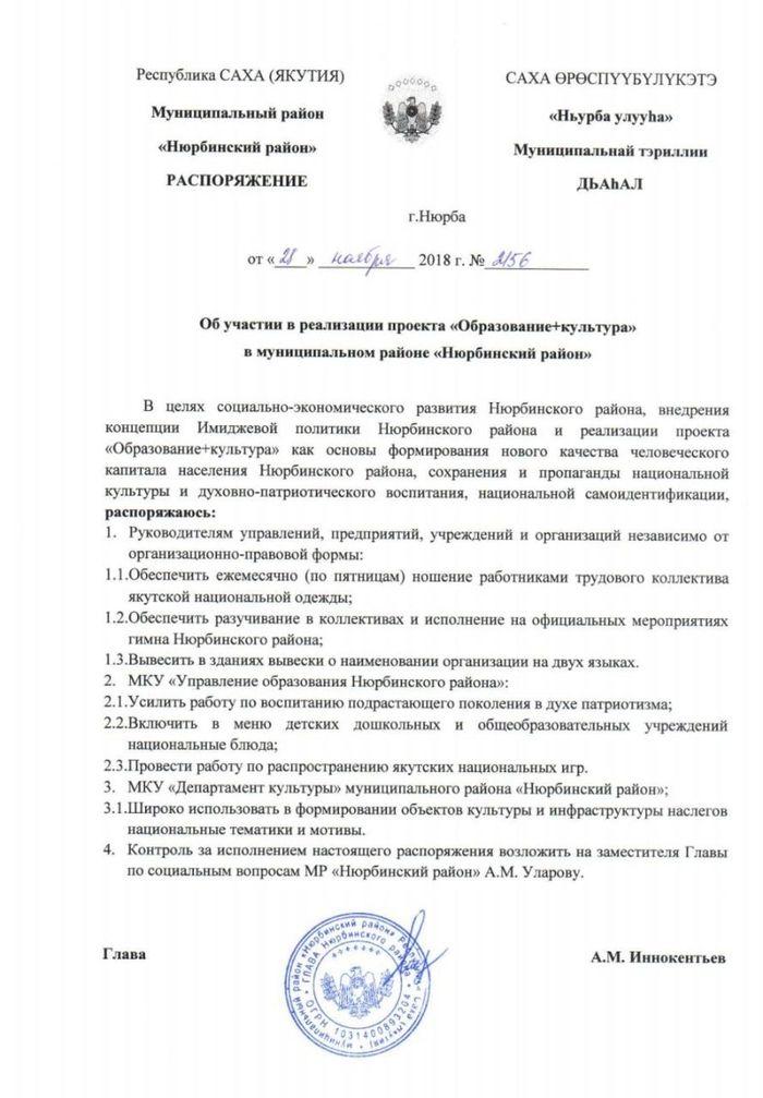 Реакция влогера на введение дресс-кода в одном из муниципальных образований Якутии. Якутия, Нюрба, Чиновники, Самодурство, Видео, Длиннопост
