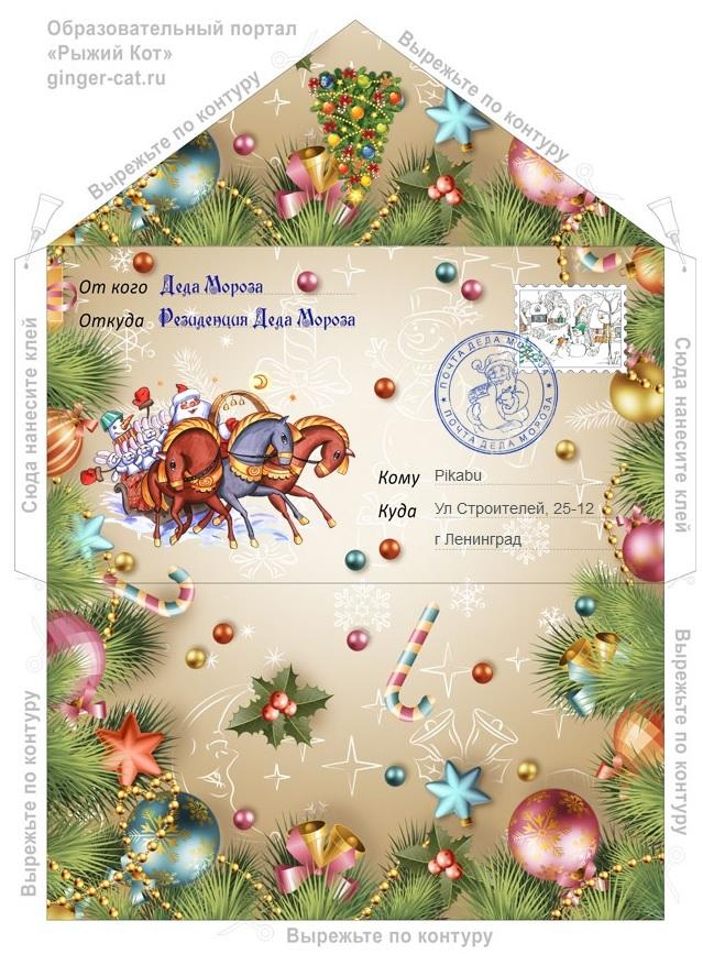 Письмо от Деда Мороза Новый Год, Письмо, Дед Мороз, Длиннопост