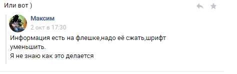 """Из разряда """"тыжпрограммист"""" Тыжпрограммист, Текст, Скриншот"""