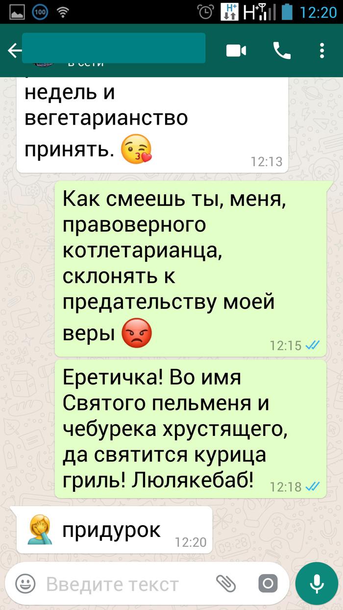 Святой пельмень Whatsapp, Переписка, Диета, Поддержка, Длиннопост