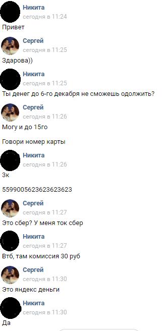 занят по 25 рублей у друга лучшие кредитные карты со снятием наличных без процентов 2020 отзывы