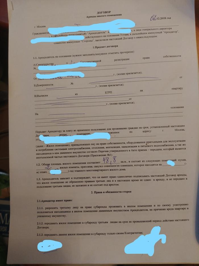 Развод при сдаче жилья Мошенники, Арендатор, Юридическая консультация, Длиннопост