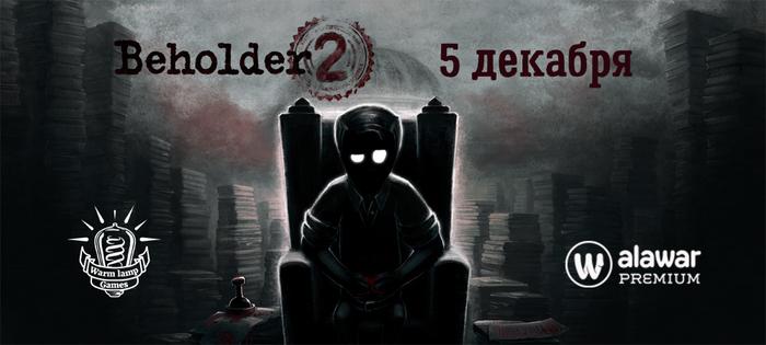 Внутри беспощадной бюрократической машины: Beholder 2 вышел в Steam Видео