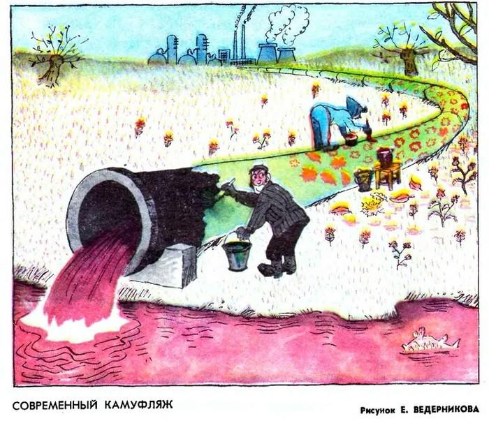 """""""Борьба"""" за экологичность Экология, Карикатура, Журнал крокодил, Экосфера, СССР, Актуально, Загрязнение, Сатира"""
