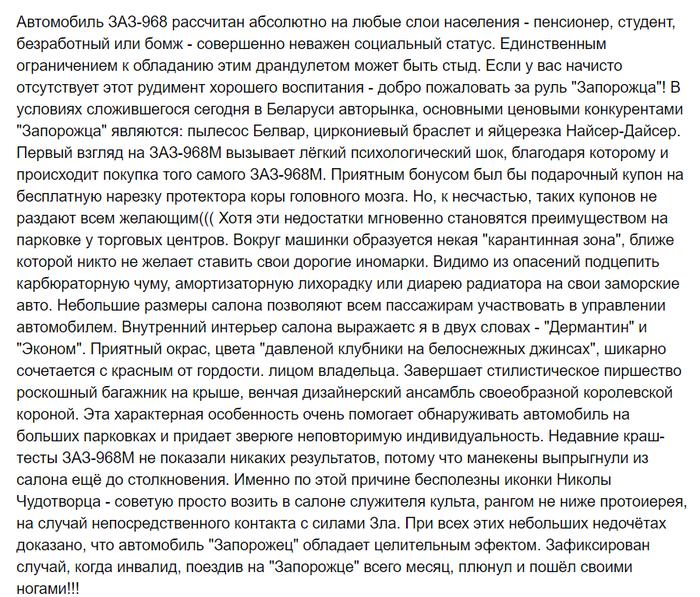 Продавец с юмором %) Беларусь, Продажа авто, Запорожец, Объявление, Длиннопост