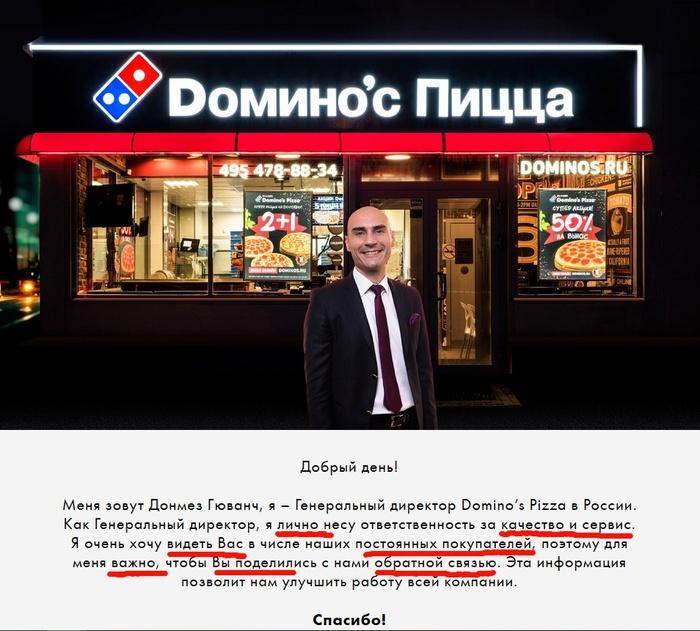 Dоминос-пицца, спасибо, но нет Доминос пицца, Спам, Рассылка
