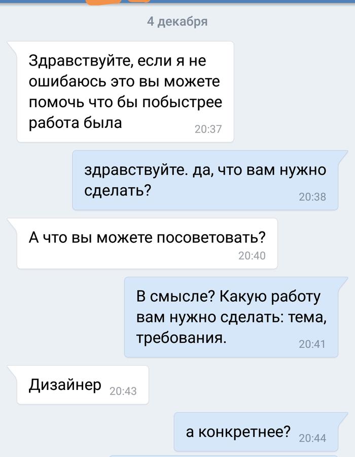 О студентах Студенты, Курсовая, Сессия, Длиннопост, ВКонтакте, Скриншот, Работа, Смешное, Переписка