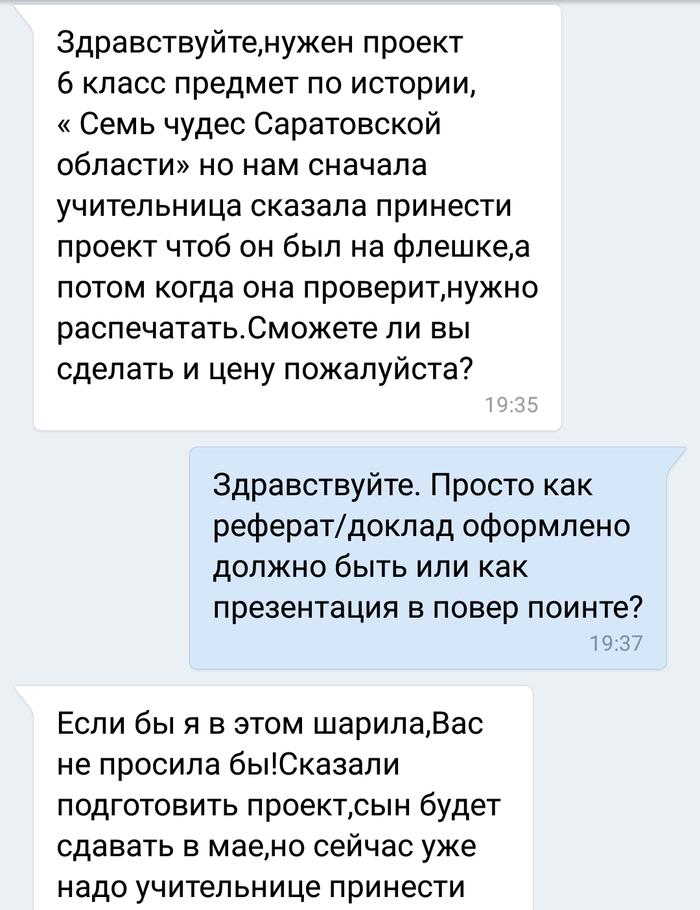 Проект для школьника Смешное, Скриншот, ВКонтакте, Юмор, Работа, Интернет, Смех, Образование