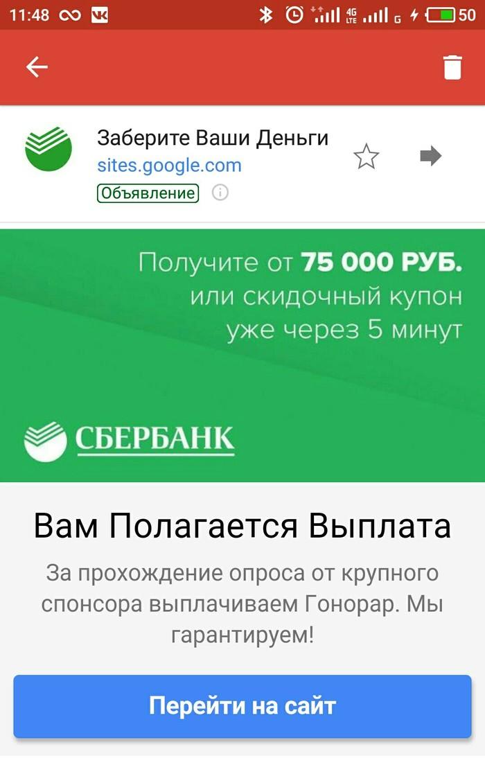 """Новый старый лохотрон """"дарим деньги 2018"""" Мошенники, Интернет-Мошенники, Лохотрон, Длиннопост"""