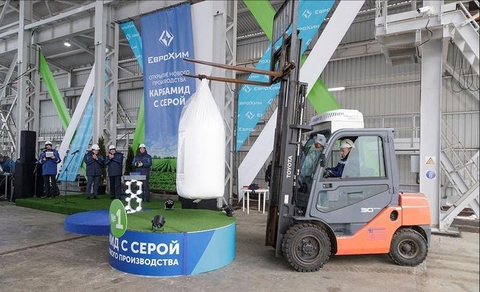 a903312d227f В Тульской области Российский производитель открыл первый в России цех по  производству карбамида с серой