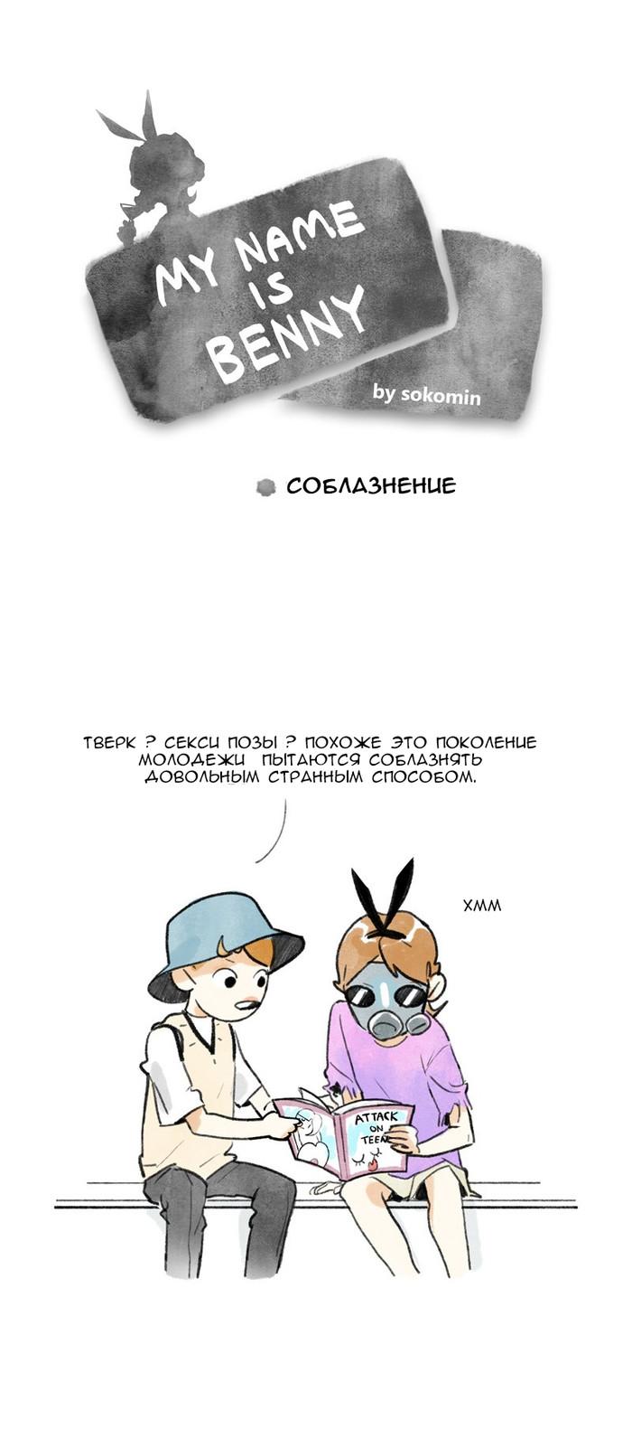 My name is Benny (Ep.38) Mnib, Sokomin, Перевел сам, Комиксы, Длиннопост