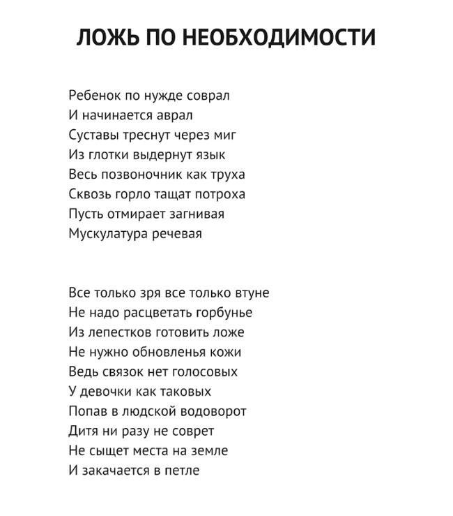 Тилль Линдеманн. Поэзия. (18+) Тилль Линдеманн, Поэзия, Современное искусство, Длиннопост