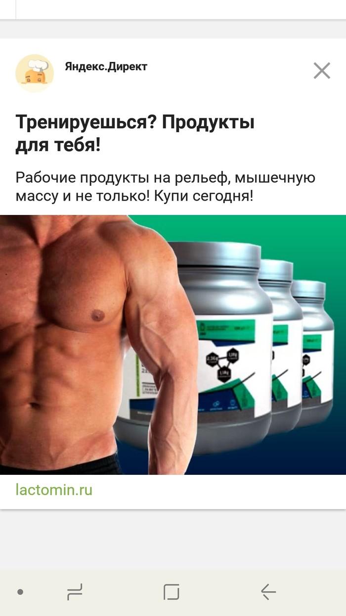 За что, Яндекс? Реклама, Неприятно, Яндекс