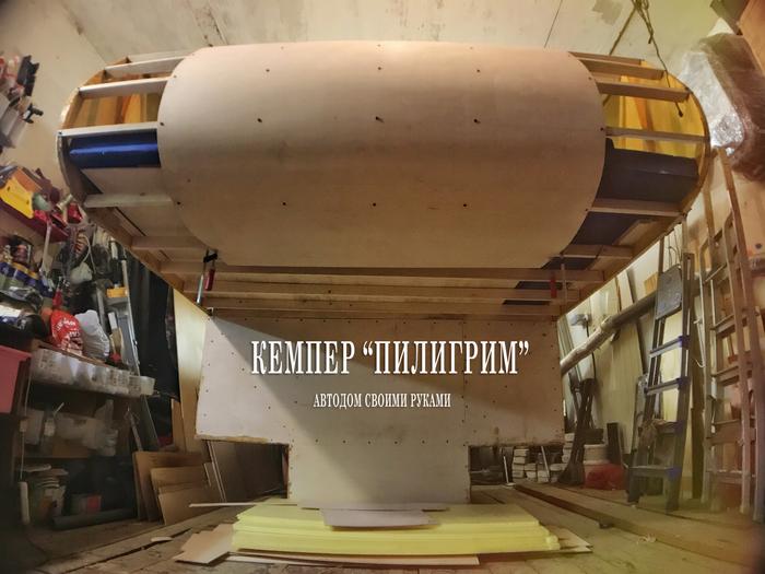 """Кемпер """"Пилигрим"""". Строим автодом своими руками. Дом на колесах, Кемпер, Самоделки, Своими руками, Видео, Длиннопост"""