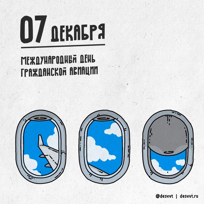 (007/366) 07 декабря День гражданской авиации ПроектКалендарь2, Гражданская авиация, Авиация, С праздником, Рисунок, Иллюстрации