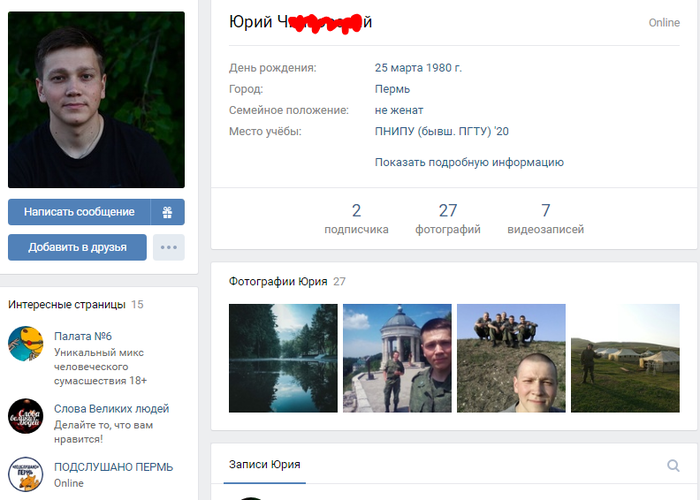 Мошенники, новый способ развода в ВК Мошенники, ВКонтакте, Сбербанк, Без рейтинга, Длиннопост