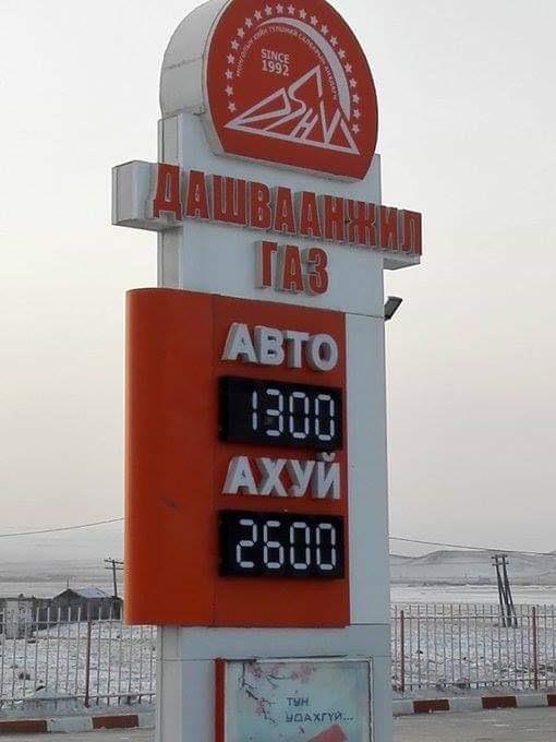 Монгольская АЗС АЗС, Юмор, Монголия