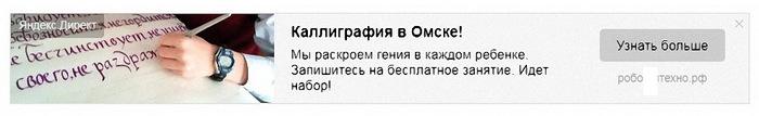 Реклама в «Яндекс.Директ», или Приколы каллиграфии Длиннопост, Яндекс Директ, Каллиграфия, Почерк, Реклама, Юмор, Омск