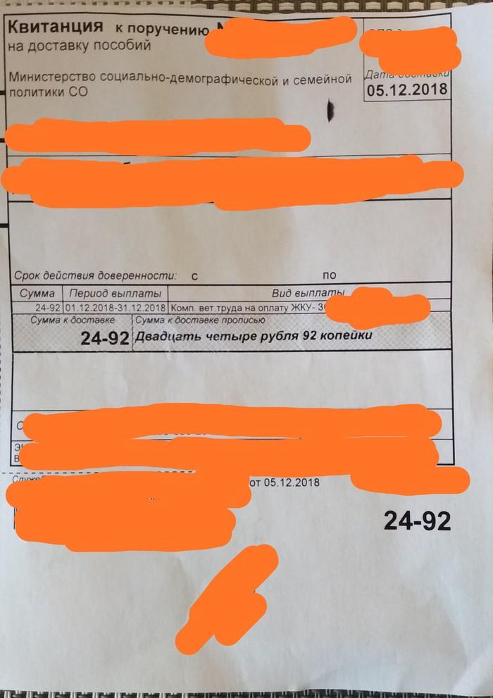Пособие по ЖКУ Ветеран труда, Пособие, Оплата ЖКХ, Самарская область, Самара