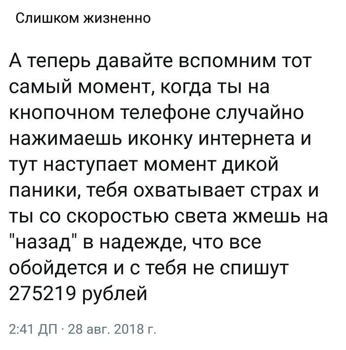 Я тогда симку выкинул)
