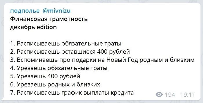 По пунктам