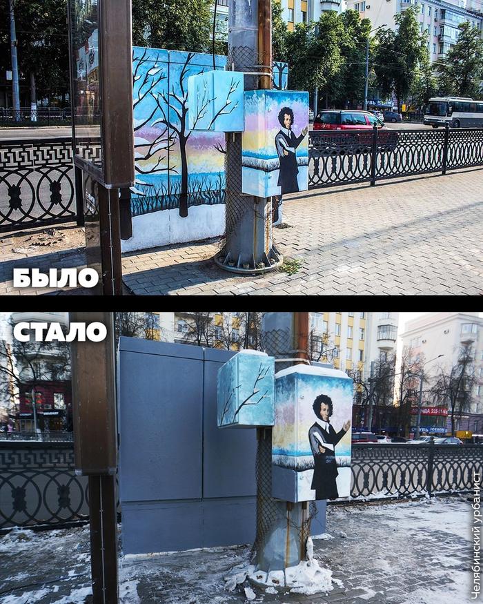 Власти Челябинска уродуют город Челябинский урбанист, Челябинск, Вандализм, Длиннопост