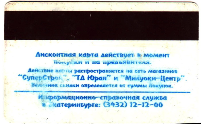 Возможно, старейшая действующая дисконтная карта в России. Карта скидок, Ретро, Магазин, Старая карта, Екатеринбург, Длиннопост