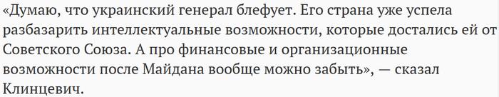 В Совфеде оценили заявления Украины о возможности создать ядерное оружие Общество, Политика, Украина, Вооружение, Ядерное оружие, Совфед, Газетару, Россия, Видео