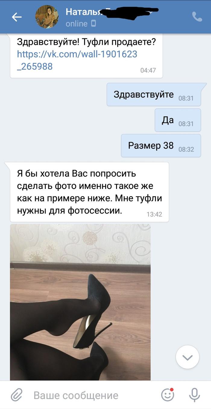 Постучал в личку извращенец Переписка, ВКонтакте, Извращенцы, Длиннопост, Скриншот