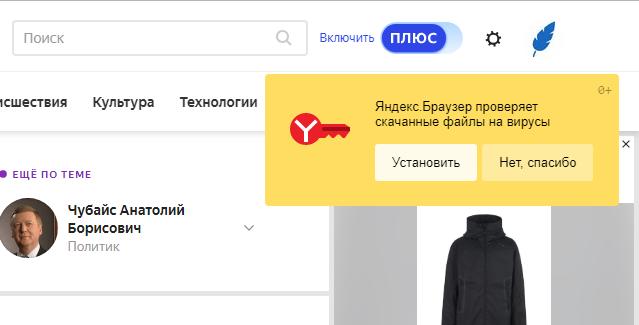 Предложения Яндекса, от которых невозможно отказаться Яндекс, Баннер, Реклама