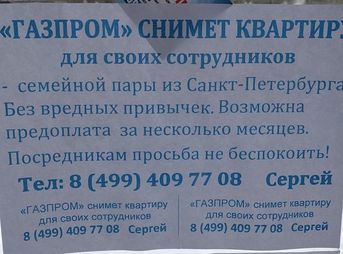 Газпромбайтер Объявление, Газпром