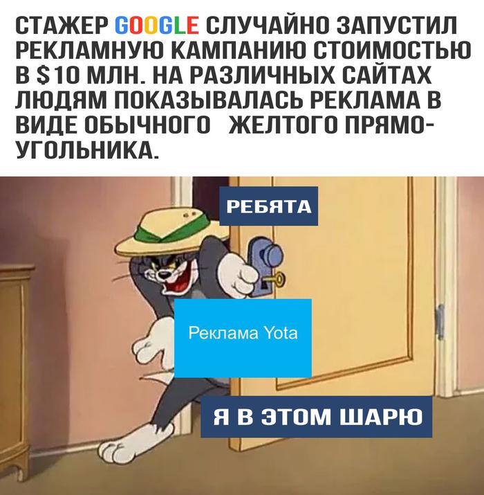 Скрытая реклама Google