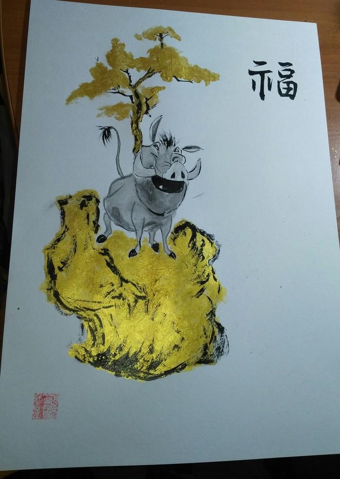 Подарок-талисман Год свиньи, Рисунок, Свинья, Китайская живопись, Тимон и Пумба, Король лев, Chinese painting