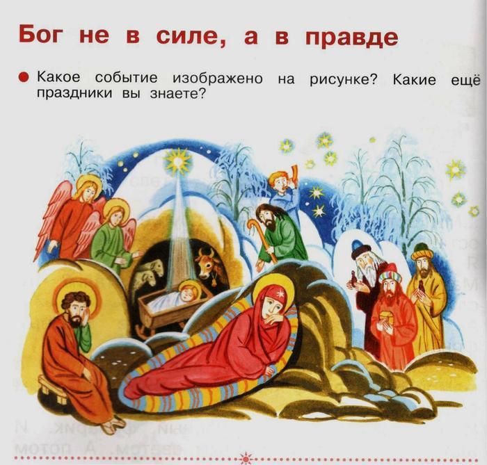 Маня, что мы натворили! Рождество, Азбука, Школа России