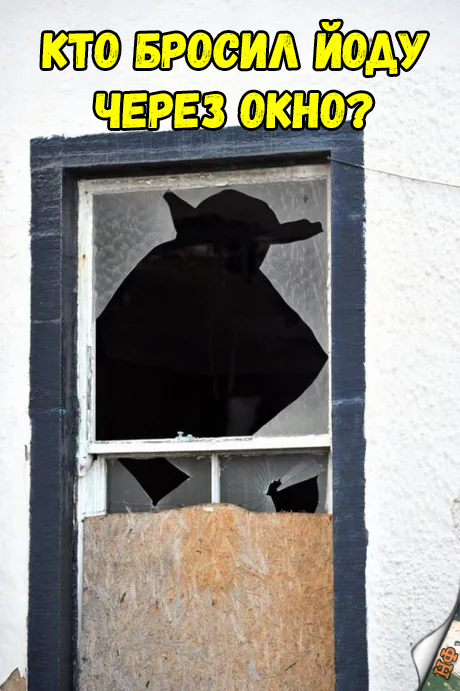Кто бросил Йоду через окно?