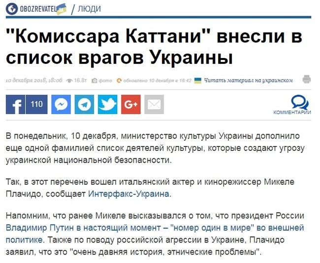 Прости, комиссар. Мы всё проебали. Украина, Россия, Актеры, Микеле Плачидо, Скриншот, Цирк, Политика, Мат